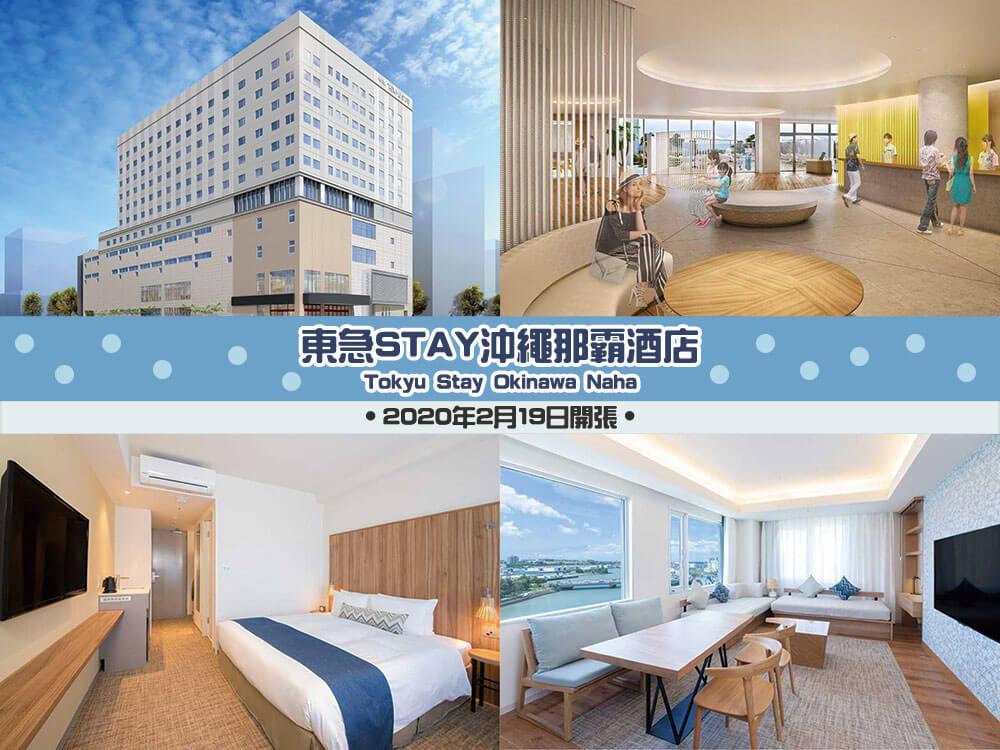 東急STAY沖繩那霸酒店 (Tokyu Stay Okinawa Naha)