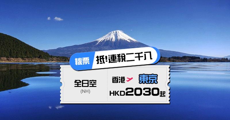 必搶!ANA Flash Sale!香港 直飛 東京$2030/札幌$2391起,包46kg行李,今日開賣 - ANA 全日空