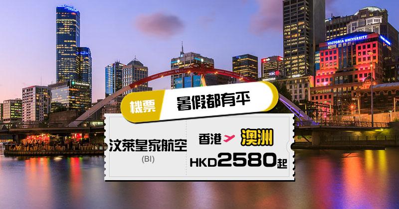 暑假都有!香港飛墨爾本/布里斯班 $2580起,明年1月前出發 - 汶萊皇家航空