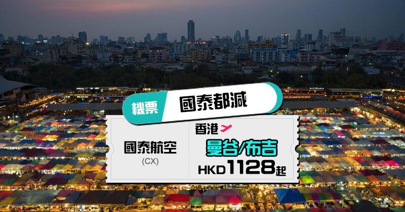 國泰都減!香港 飛 曼谷/布吉 $1128起,連30kg行李 - 國泰航空