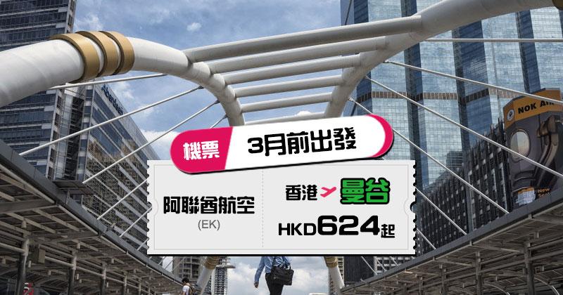 3月前出發幾平!香港飛 曼谷 $624起,25kg行李 - Emirates 阿聯酋航空