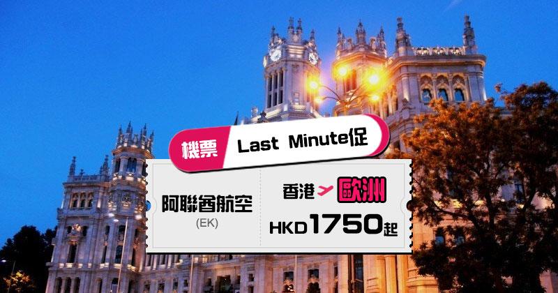 Last Minute歐洲!香港飛 歐洲各地 $1750起 - Emirates 阿聯酋航空