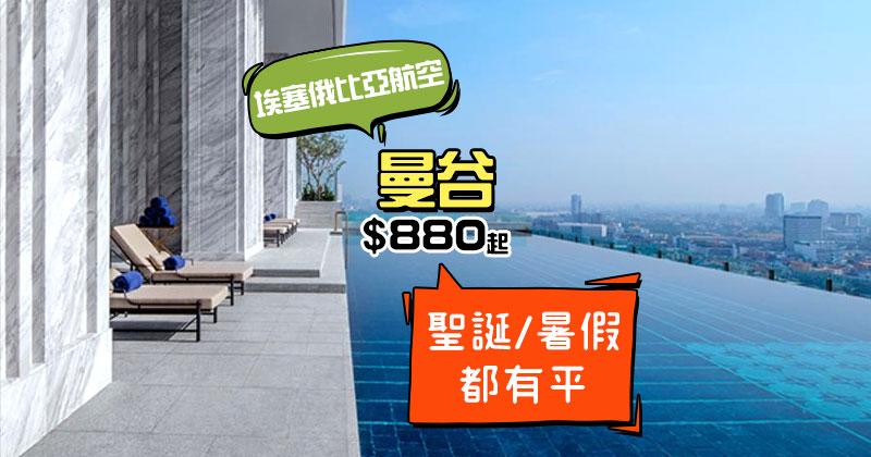 旺季平飛賣到聖誕!香港 飛 曼谷 $880起,包46kg行李 - 埃塞俄比亞航空
