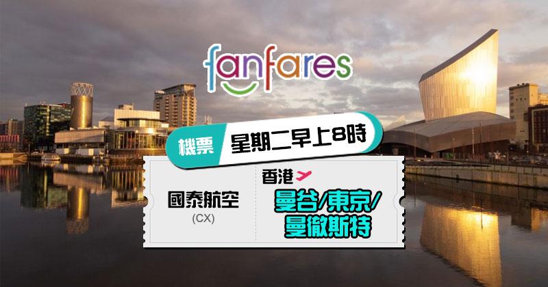 Fanfares【機票】曼谷/東京/曼徹斯特【套票】峇里,星期二早上8時 – 國泰航空 | 港龍航空
