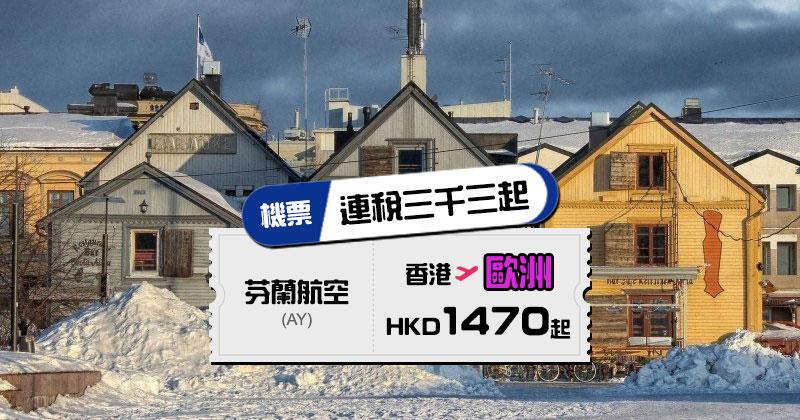 香港飛歐洲連稅三千三起,直飛芬蘭四千一起,12月前出發 - 芬蘭航空Finnair