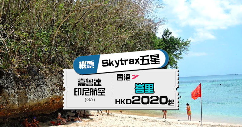 Skytrax五星!香港直飛 峇里 $2020起,5月前出發 - 嘉魯達印尼航空