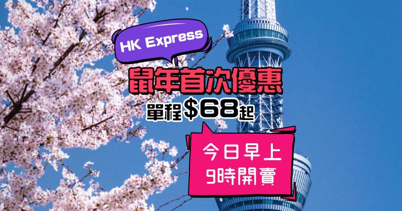 鼠年新優惠!台中$68/越泰柬$88/日本$148/韓國$158起 – HK Express