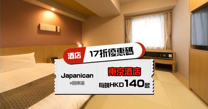 Last Minute入住超抵!東京酒店 17折酒店優惠碼 - Japanican e路東瀛