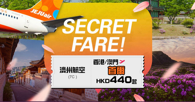 四月春花遊韓!香港飛首爾$480起、澳門飛首爾$440起,明早開賣 - 濟州航空