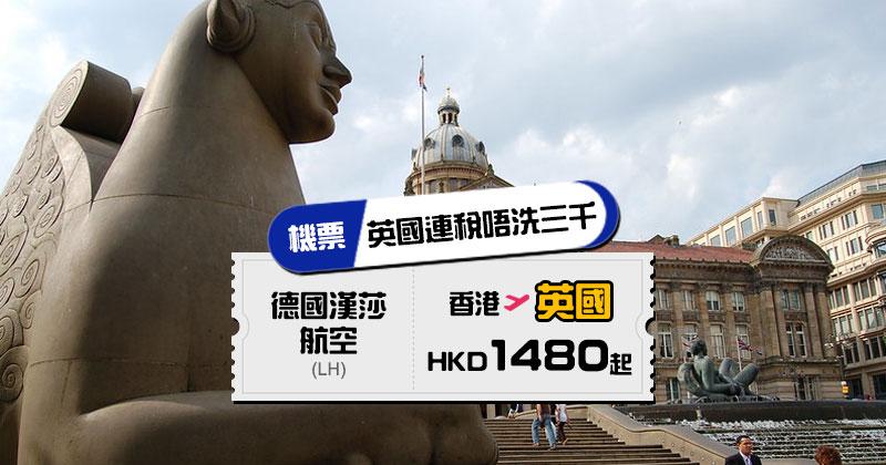 連稅唔洗三千!香港 飛 英國$1480起,明年1月前出發 - 德國漢莎航空/瑞士航空