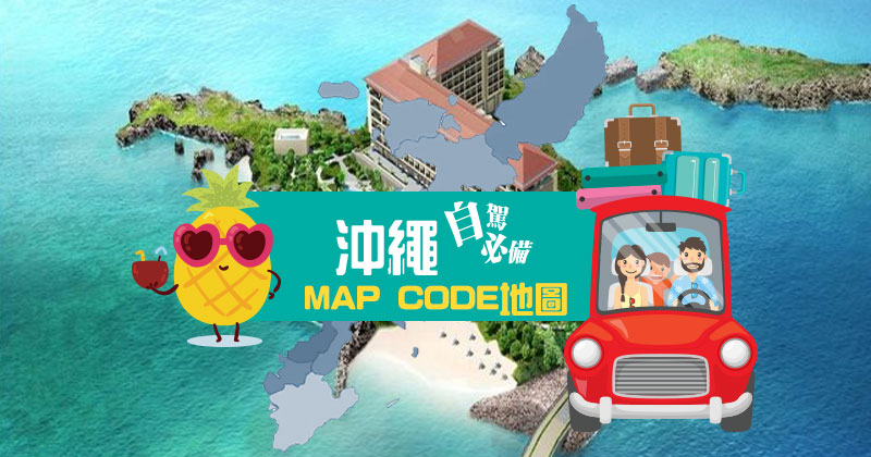 日本自駕必備【沖繩 Map code】一張地圖睇哂景點/Map code!