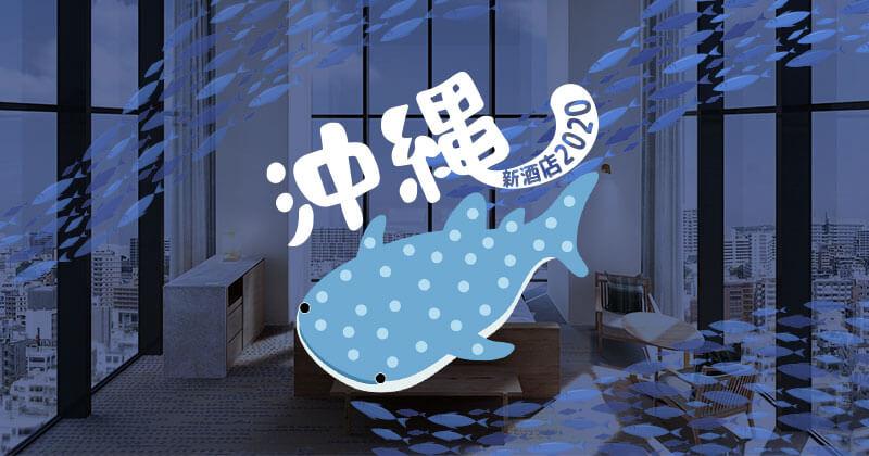 【沖繩新酒店2020】9間那霸/瀨底島/讀谷/名護/恩納新酒店整合推介!