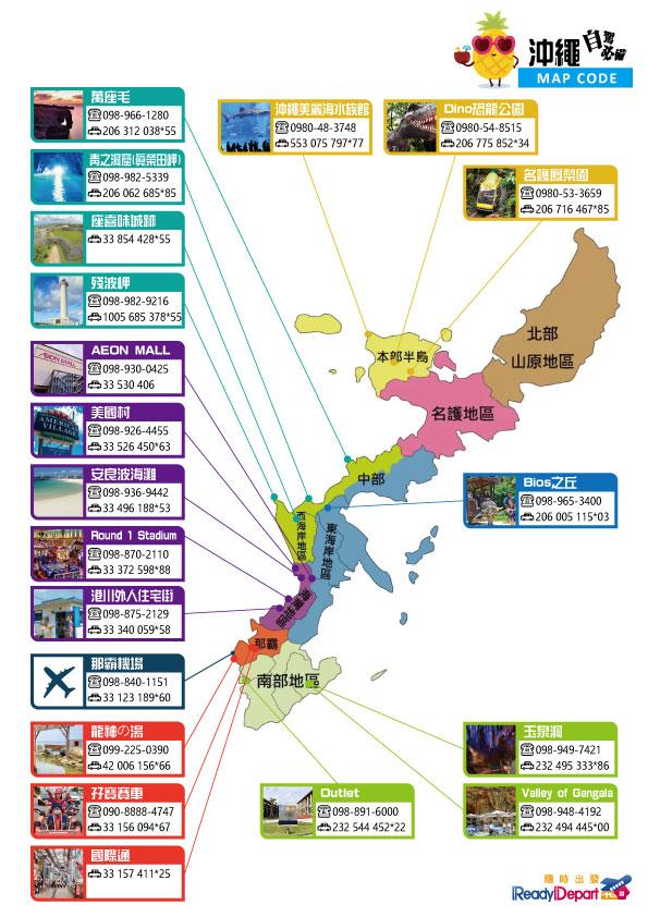 沖繩 Map code