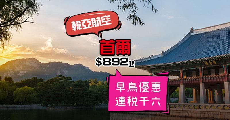 韓亞早鳥!香港飛 首爾$892起,包23kg行李 - 韓亞航空