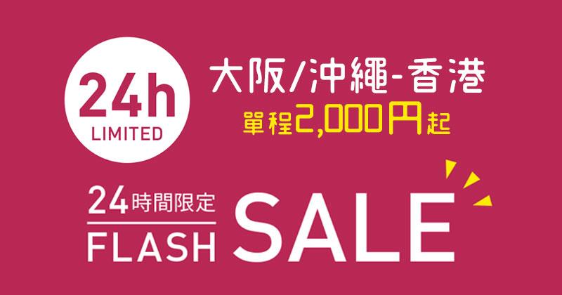 【回程機票】24小時限定!大阪/沖繩返香港 單程$141起,聽晚9點開賣 - 樂桃航空 Peach