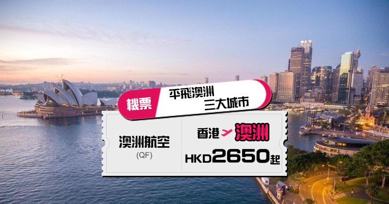 澳航激減!香港 飛 澳洲 $2600起,12月前出發 - 澳洲航空