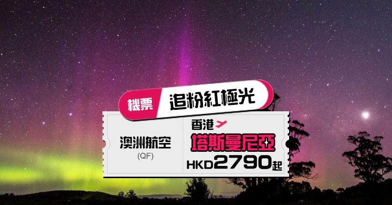 粉紅極光旺季出發!香港 飛 塔斯曼尼亞$2790起,12月前出發 - 澳洲航空