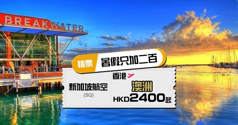 新航暑假飛澳洲!香港飛 澳洲$2400起,30kg行李 - 新加坡航空
