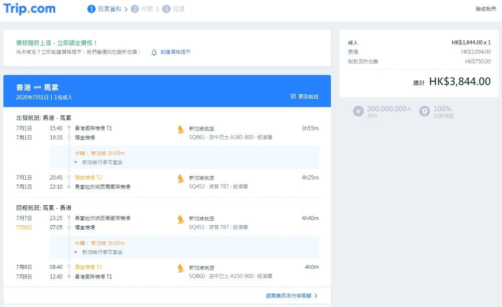 香港經新加坡轉飛馬爾代夫 HK$3,094起(連稅HK$3,844)