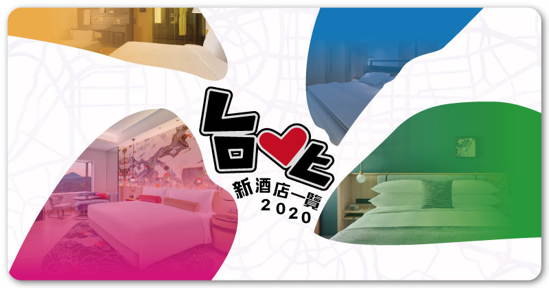 【台北新酒店2020】9間台北/新北市/桃園新酒店推介!