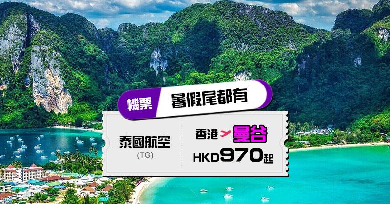 SAWASDEE早鳥優惠!香港 飛 曼谷$970起,連30kg行李 - 泰國航空