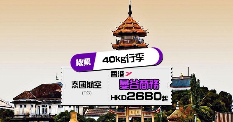 SAWASDEE商務優惠!商務艙 飛 曼谷$2680起,連40kg行李 - 泰國航空