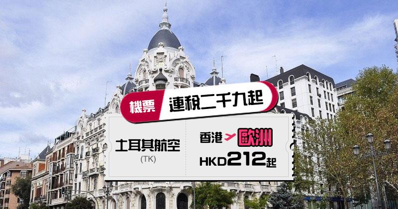 土航歐洲平飛延續!香港飛 歐洲$212起,包30kg行李 - 土耳其航空