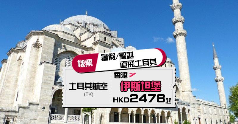 暑假/聖誕都有!香港 直飛 土耳其-伊斯坦堡$2478起,明年2月前出發 - 土耳其航空