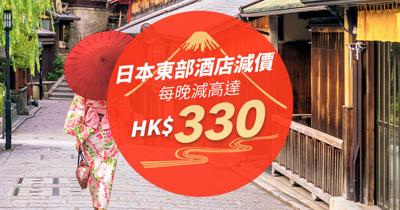 日本東部酒店每晚減高達$330,最多減10晚 - Trip.com
