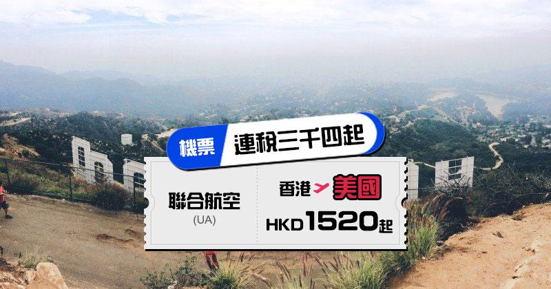 平飛美國!香港 飛 美國$1520起,4-6月出發 - 聯合航空