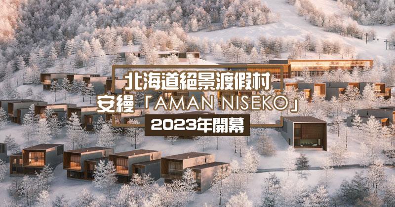 北海道絕景渡假村!安縵「Aman Niseko」頂級酒店2023年於北海道二世古登場!