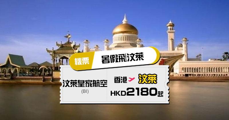 暑假都減!香港飛汶萊 $2180起,11月前出發 - 汶萊皇家航空