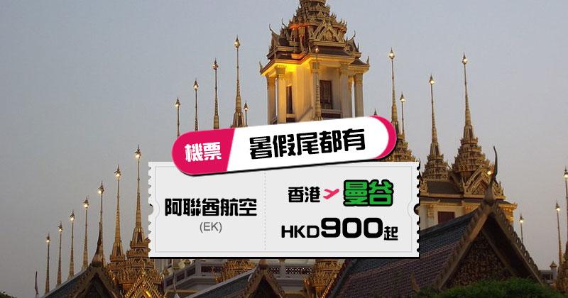 暑假尾都平!香港飛 曼谷 $900起,25kg行李 - Emirates 阿聯酋航空