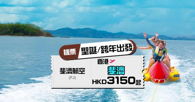 聖誕/跨年出發!香港直航斐濟 $3150起,明年1月底前出發 - 斐濟航空
