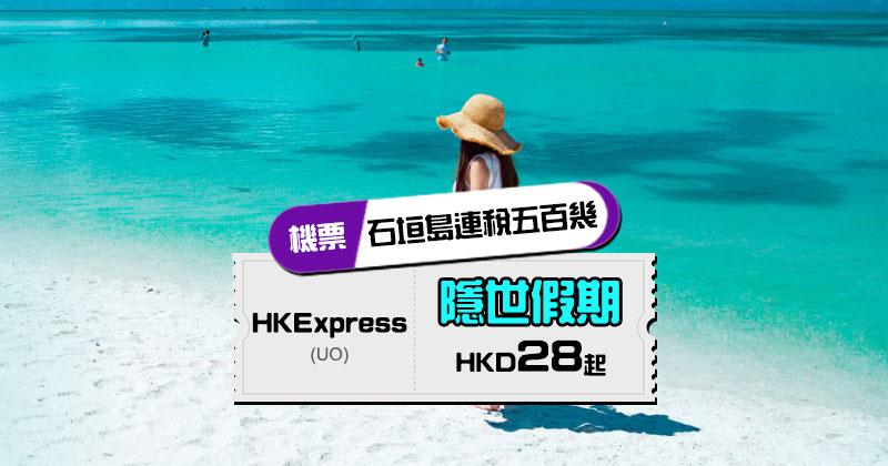 石垣島超平!日本$28/台中$68/韓越泰柬 通通$88起,今早開賣 – HK Express