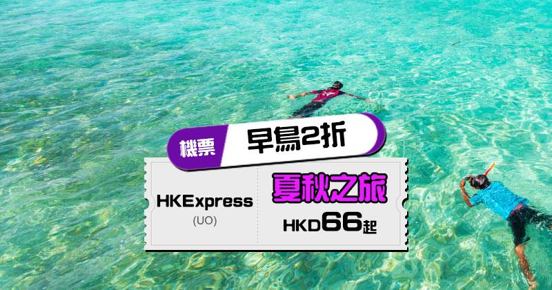 早鳥2折!台中$66/日本韓國$120/越泰柬 $80起,今早開賣 – HK Express