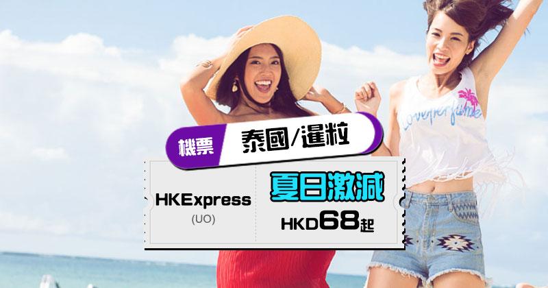 夏日激減!曼谷/清邁/布吉/暹粒$68,今日開賣 – HK Express