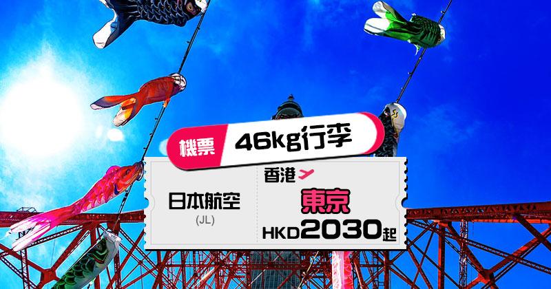 日航再減!香港 飛 東京 $2030起,包46kg行李- 日本航空 JAL