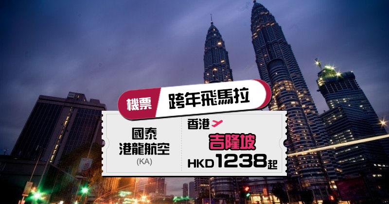 去馬拉倒數!香港飛 吉隆坡$1238起,連30kg行李 - 國泰港龍航空