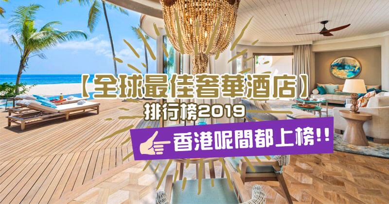 你住過幾多間?【全球最佳奢華酒店】2019排行榜,原來香港呢間都上榜。