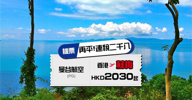 連稅二千八!香港 直航 蘇梅 $2030起,12月前出發 - 曼谷航空