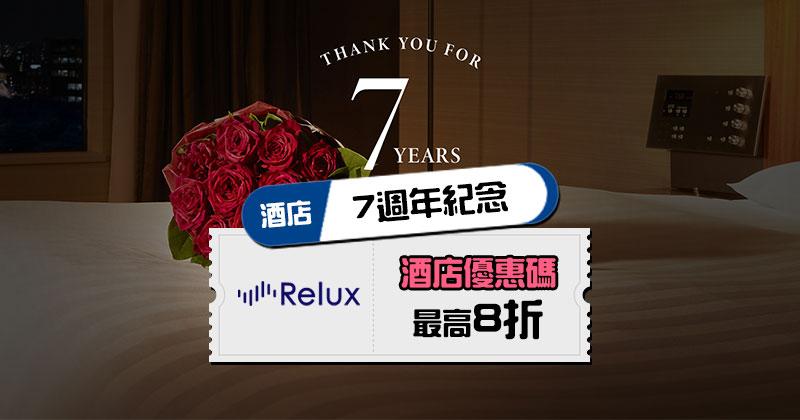 7週年紀念活動!日本酒店優惠碼【最高8折優惠碼】,今日起領劵 - Relux