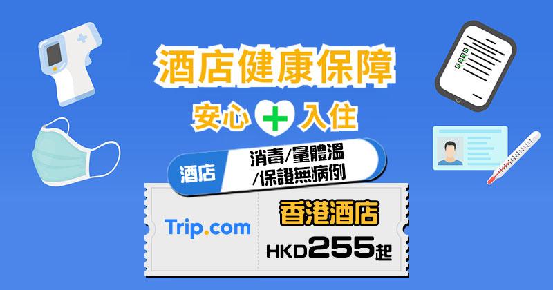 防疫安心承諾!香港酒店每晚$255起,優惠至4月13日 - Trip.com