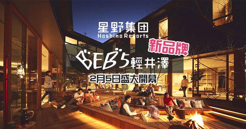 【BEB5輕井澤】星野集團新副線品牌酒店!文青味濃,價錢平!