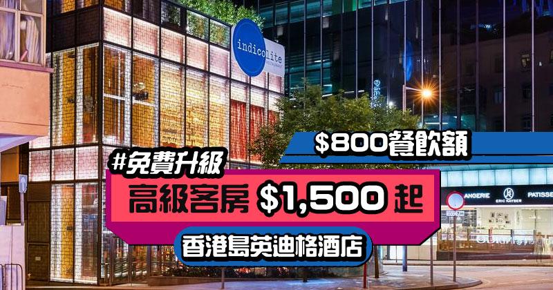 【香港島英迪格酒店】「食」+「住」優惠,送$800餐飲額,免費升級,每晚$1500起