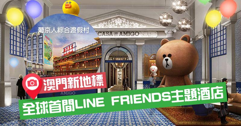【澳門新地標】全球首間LINE FRIENDS主題酒店、L'OCCITANE精品酒店、葡京人進駐「葡京人綜合渡假村」!