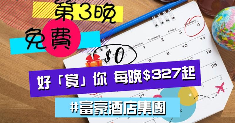 【富豪酒店】住3晚free 1晚!每晚$327起,優惠至6月30日