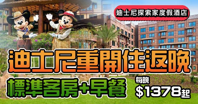 【香港迪士尼探索家度假酒店】香港居民夏日優惠!每晚$1379起包早餐,優惠至9月29日
