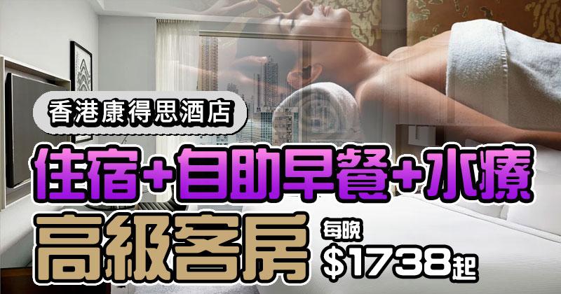 【香港康得思酒店】住宿+二人自助早餐+二人水療,每晚$1738起