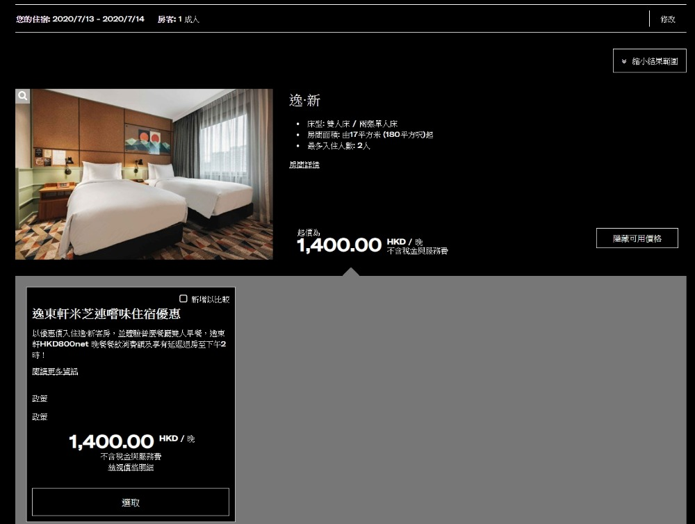 香港逸東酒店-米芝連嚐味住宿